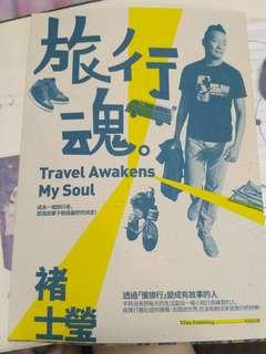 Travel awakens my soul