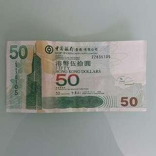 2009年中國銀行港幣五十元 ZZ版 $50