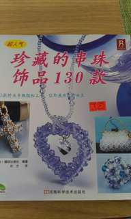 Crystal and beads Jewelry making book