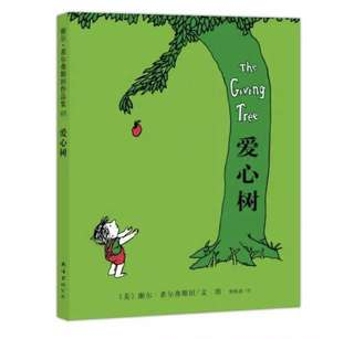 Chinese book- The giving tree 爱心树 (Brand New)