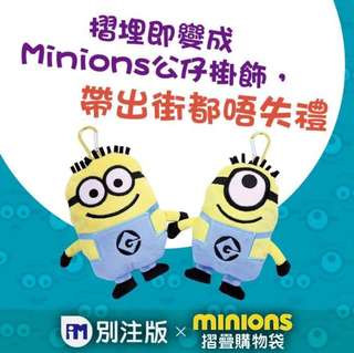 I money x Minions 環保袋