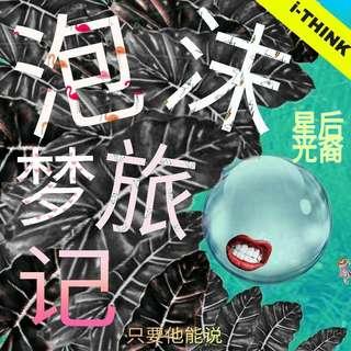 泡沫梦旅记-i-THINK儿童教育图书