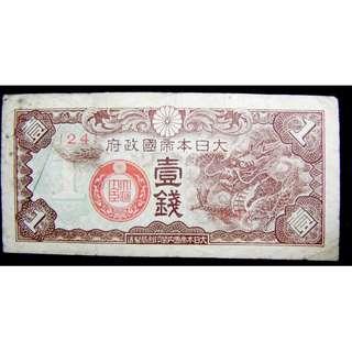 1941年日佔香港皇菊神龍壹錢軍票