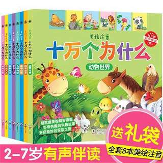 Set of 8pcs Hundred Thousands Why Children Education Books