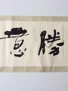 书法家陈奋武 33x135cm Chinese calligraphy