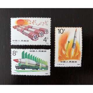 China 1989 stamps