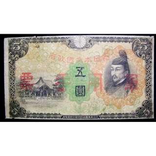 1942年日佔香港皇菊菅原道真及北野神社伍圓軍用手票