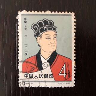 China 1962 stamp - Tsai Lun