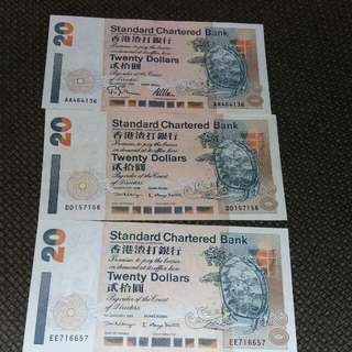 3張95-99年渣打20元紙幣(AA,DD,EE版)