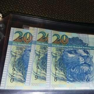 2009年匯豐20元三連號