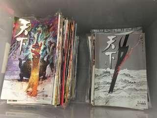 Tian Xia 天下 comics
