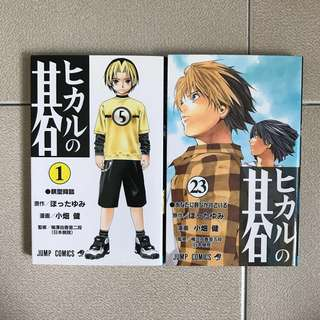 Hikaru no Go 1 & 23 ヒカルの碁  棋靈王  Takeshi Obata 小畑 健