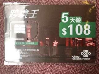 5日 任用 大陸SIM卡