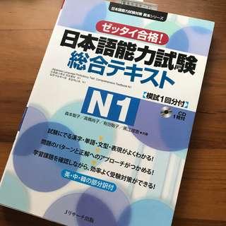 JLPT N1 Textbook