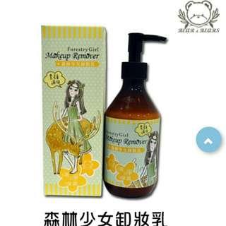 🚚 (全新)原價近三百 熊大庄森林少女素顏卸妝乳