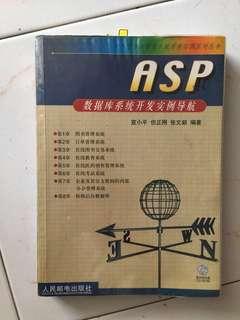 ASP 数据库系统开发实例导航 + CD