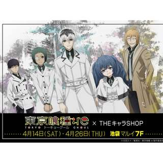 [EVENT PO] Tokyo Ghoul: re ×THE CHARA SHOP Exclusive Goods