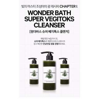 Organic Wonder Bath 3 in 1 face cleanser