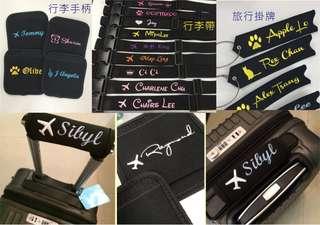 行李手柄,行李帶,行李褂牌