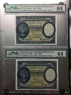 罕有64分高分1935匯豐銀行一元兵頭連號(面交)