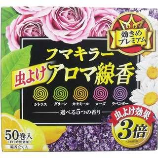 【預購】日本代購 Fumakilla 5種香味3倍效果蚊香 50卷入 日本製