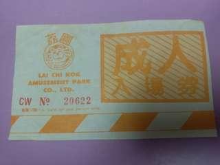 舊荔園入場卷大人小童各一張,每張$80包郵