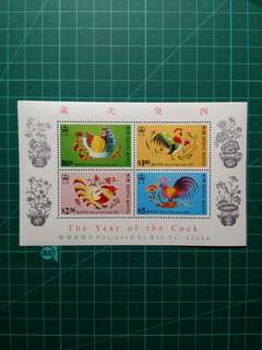 [已售六枚,均一價$10]1993 生肖雞年小全張 新票