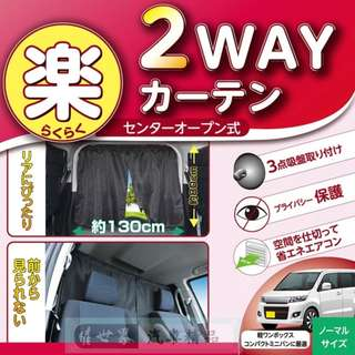 🚚 權世界@汽車用品 日本 SEIWA 吸盤式休旅車後窗專用遮陽窗簾 99%抗UV 黑色1入 130×80公分 Z84