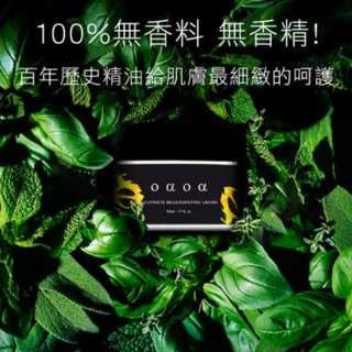 oaoa 敏感肌專用精油乳霜 超微滲透精萃乳霜 市價$1380