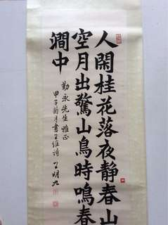 书法家王明九 93x34cm Chinese calligraphy