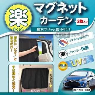 🚚 權世界@汽車用品 日本SEIWA 磁吸式固定側窗專用遮陽窗簾 99.8%抗UV 黑色2入 70×52公分 Z86