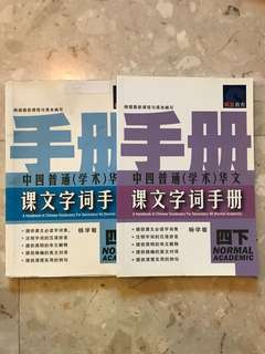 Secondary Four Chinese HandBook A&B (NA)