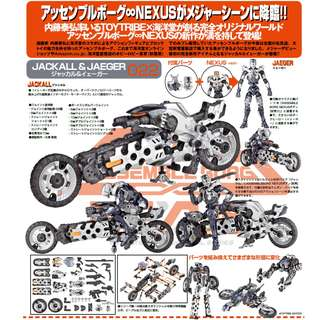 Kaiyado Assemble Borg Nexus 022
