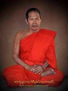 Seur Luang Phor Dtee Wat Hoo Chang