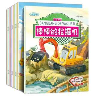 Transportation story book 情景汽车绘本10册