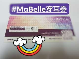 MaBelle穿耳劵