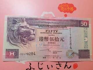 匯豐銀行50元 紫色紙幣