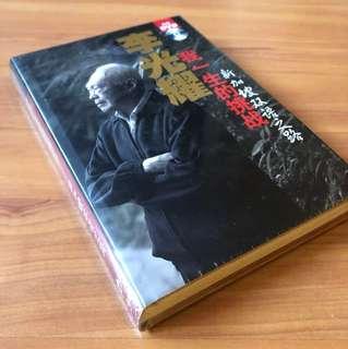Lee Kuan Yew Journal