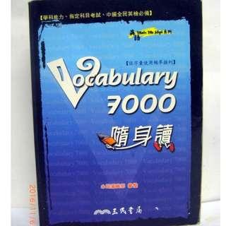 🚚 VOCABULARY 7000 隨身讀 三民書局 英語Make Me High系列