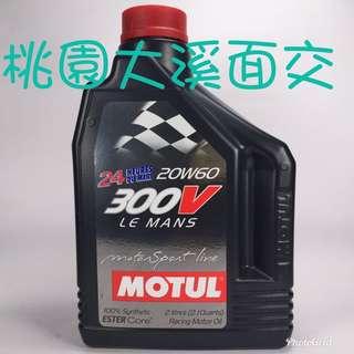 🚚 桃園我最便宜  MOTUL 300V LE MANS 20W-60 2L 全合成酯類機油 (塑膠罐)