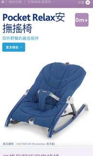 Chicco嬰兒安撫椅