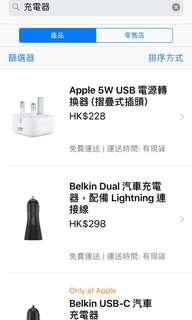 正品Apple配件5W電源轉換器