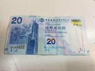 20蚊紙 靚No.