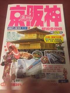 京阪神-正文社