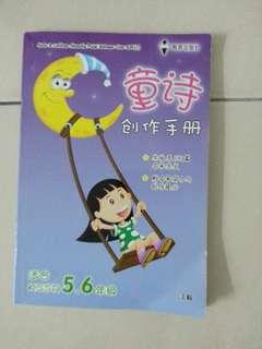 Puisi Bahasa Cina