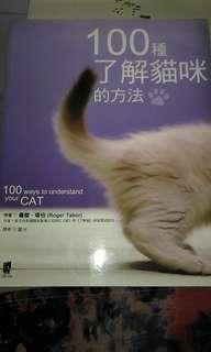 一百種了解貓的方法