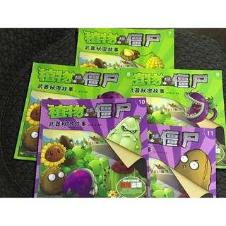 Plants vs Zombies (植物大战僵尸)Books 7-11