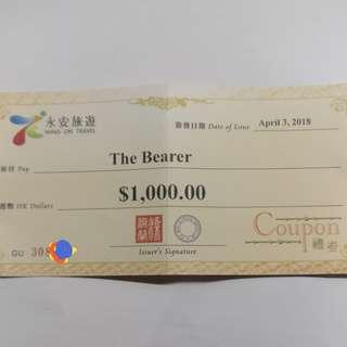 永安旅遊$1000禮券
