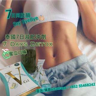 7 Days Detox 泰國7日減肥沖劑
