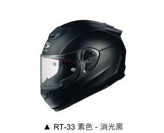 OGK RT33 全罩式安全帽(消光黑)